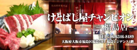 けとばし屋チャンピオン 福島店