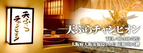 天ぷらチャンピオン