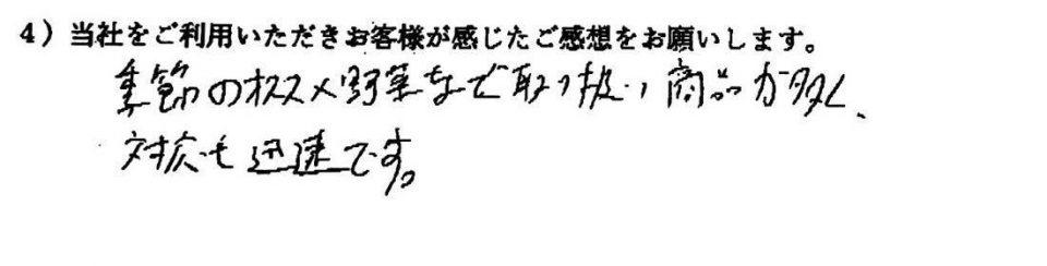 お客様の声・ご感想:けとばし屋チャンピオン 福島店