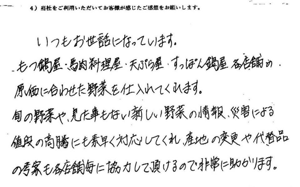 お客様の声・ご感想:天ぷらチャンピオン